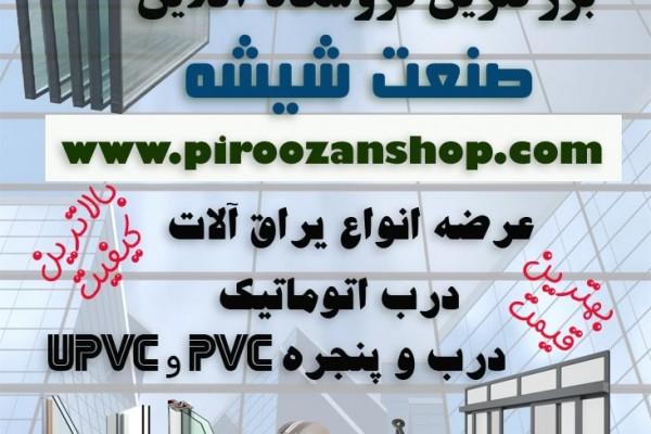 بزرگترین فروشگاه آنلاین صنعت شیشه