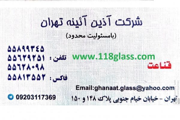 شرکت آذین آینه تهران