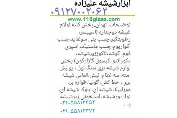 ابزارشیشه علیزاده