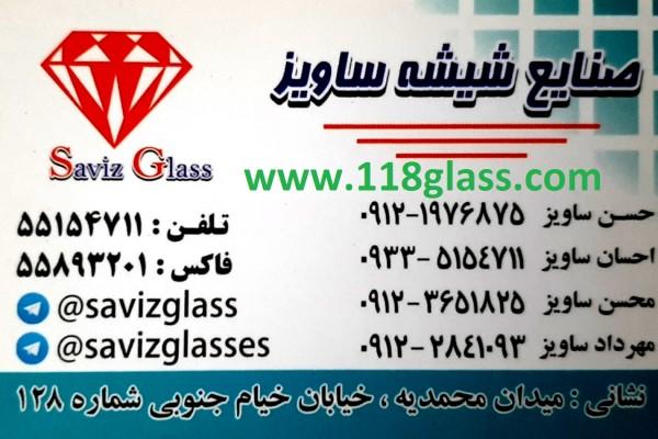 صنایع شیشه ساویز