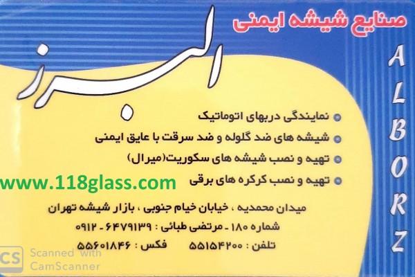 صنایع شیشه ایمنی البرز