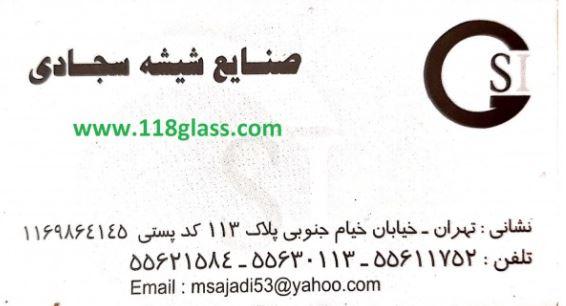 صنایع شیشه سجادی