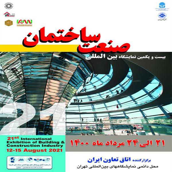 نمایشگاه صنعت ساختمان تهران (Iran Confair)